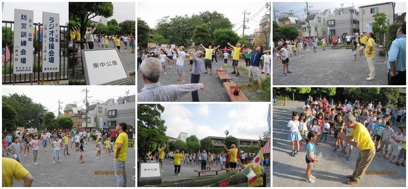 平成29年度「夏休みラジオ体操会」の様子