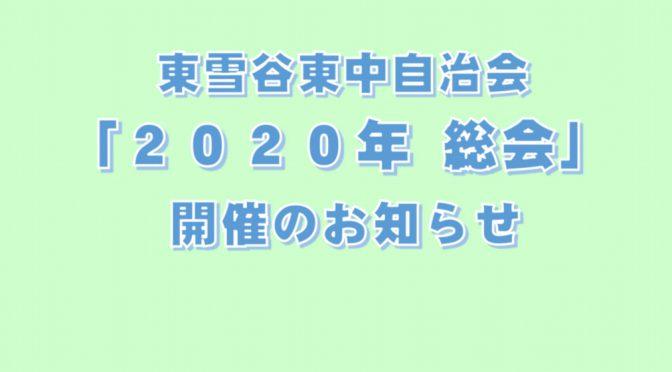 「2020年 総会」のお知らせ